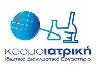 kosmoiatriki_logo