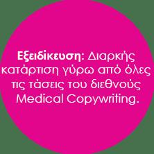 medical-circle22